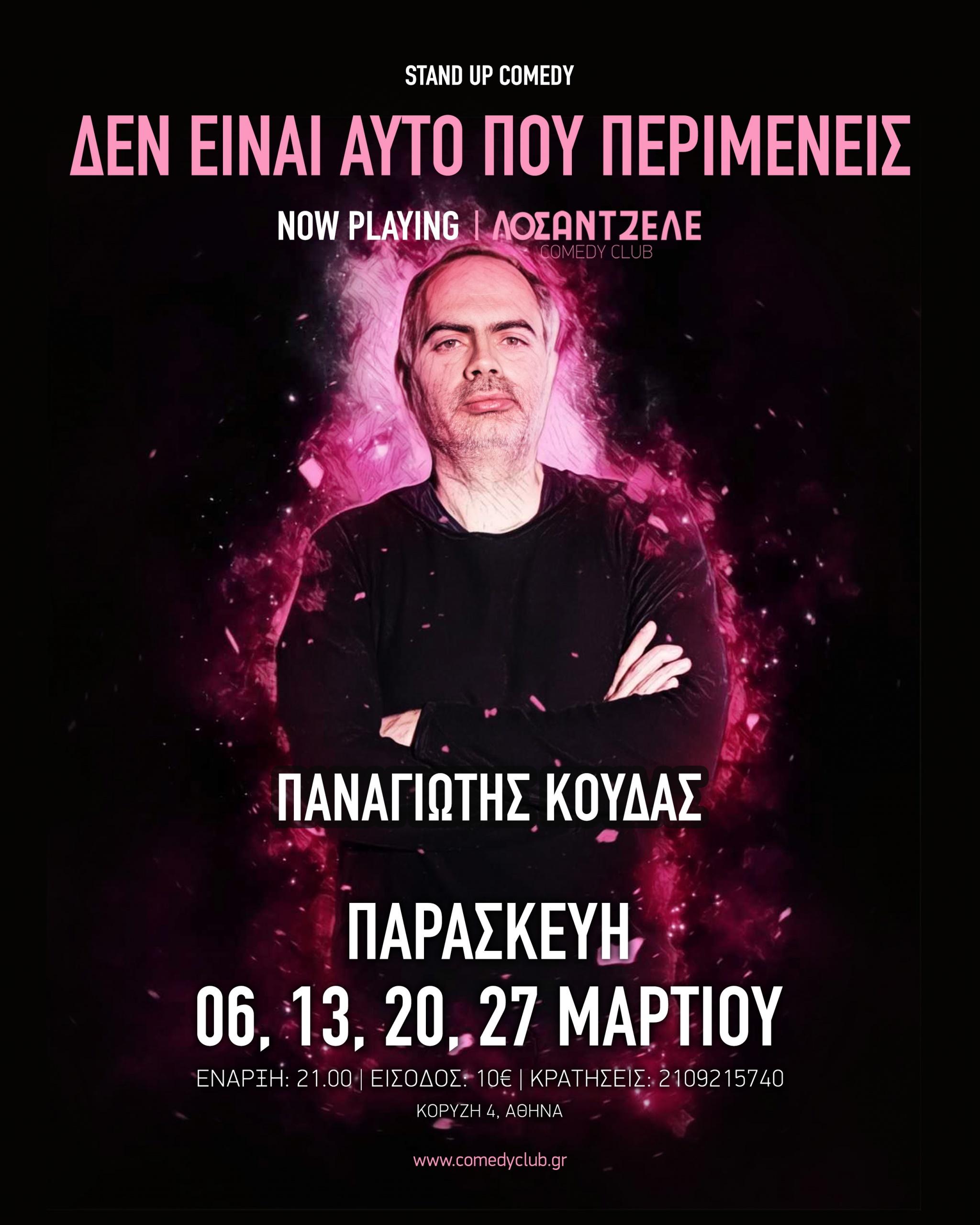 IG_POST_KOUDAS